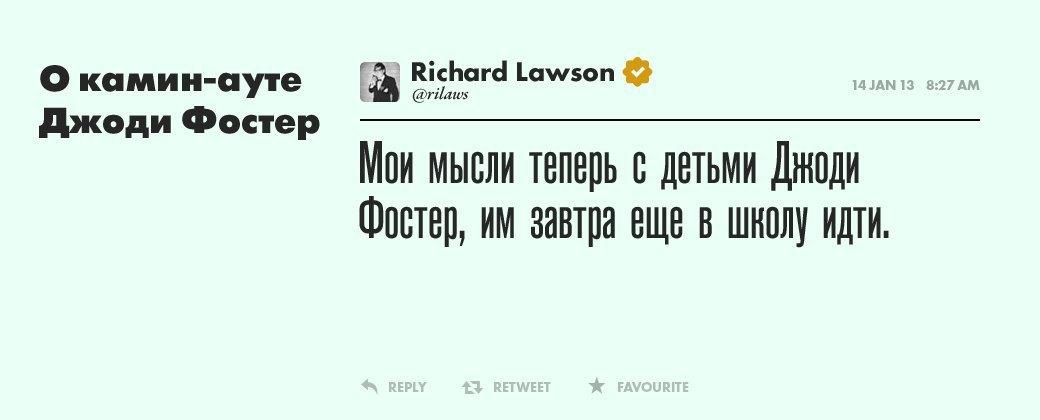Ричард Лоусон, журналист и фанат телевидения. Изображение № 4.