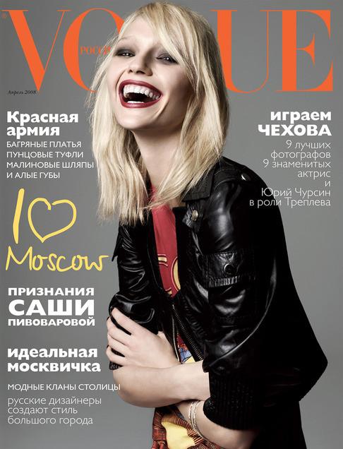 50 последних обложек Vogue. Изображение № 3.