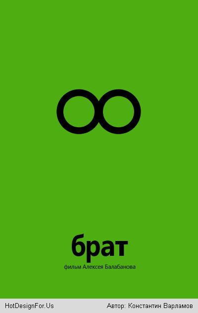 Минимализм-постеры к отечественным фильмам. Изображение № 29.