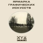 ХУДГРАФ 2012. VII Ярмарка графических искусств (2012, Москва). Изображение № 1.