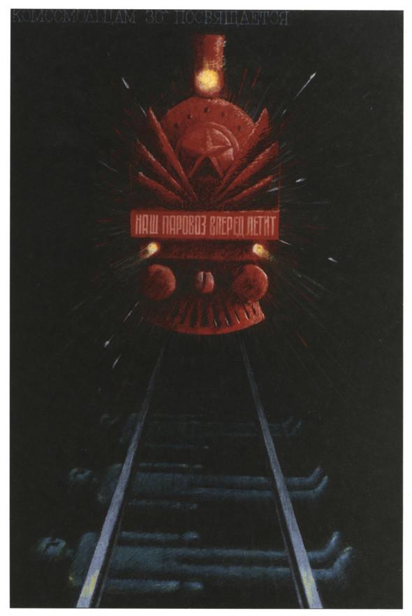Искусство плаката вРоссии 1884–1991 (1991г, часть10-ая). Изображение № 17.