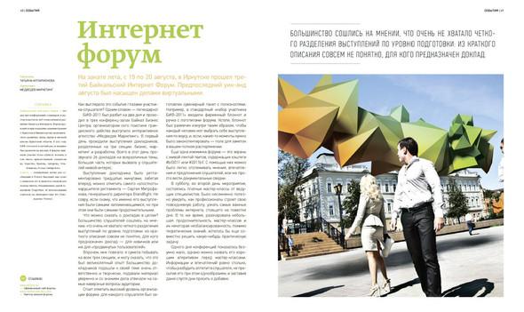 Стартап по-русски. Изображение № 10.