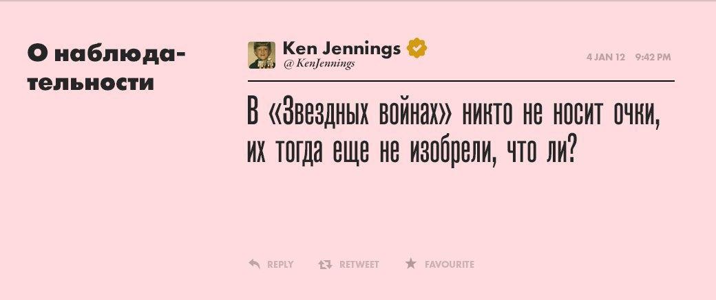 Кен Дженнингс, самый умный . Изображение № 1.