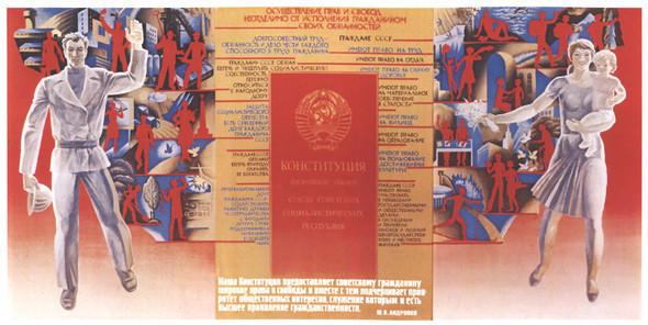Искусство плаката вРоссии 1961–85 гг. (part. 3). Изображение № 5.