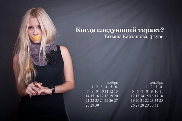 Календарные войны. Изображение № 20.