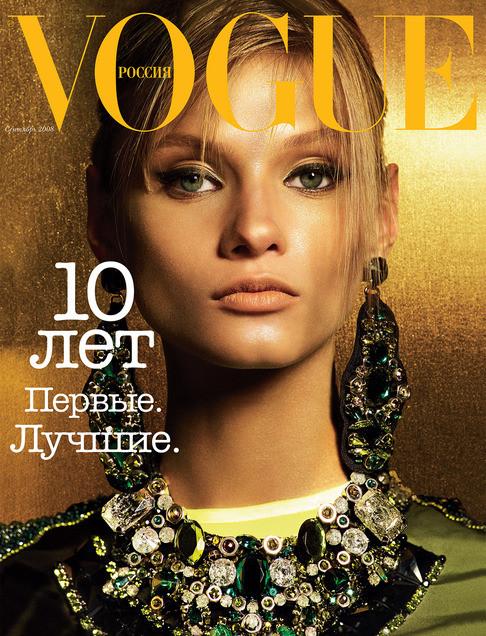 50 последних обложек Vogue. Изображение № 8.