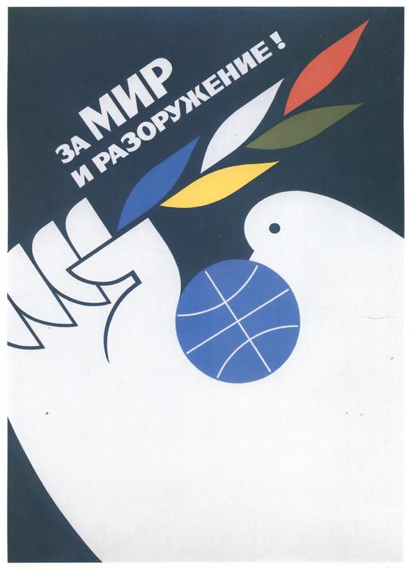 Искусство плаката вРоссии 1884–1991 (1985г, часть 2-ая). Изображение № 7.