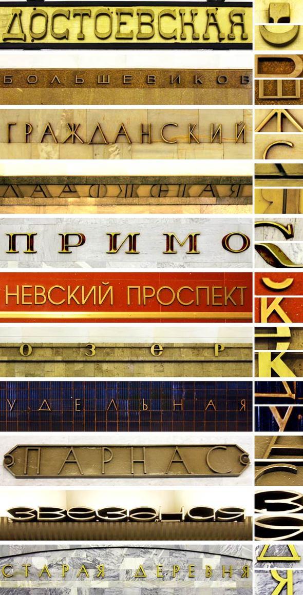 Типографика вМетро (СПБ). Изображение № 6.