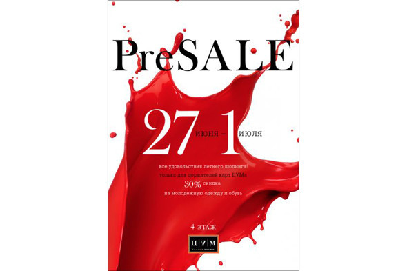Новости ЦУМа: PreSALE начался. Изображение № 1.