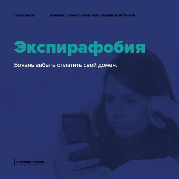 25 новых фобий: Почему нам страшно в интернете. Изображение № 14.