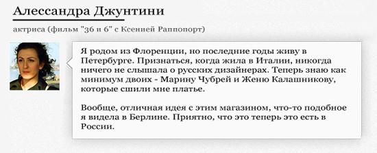 Изображение 9. Чем Симачев похож на Билана?.. Изображение № 9.