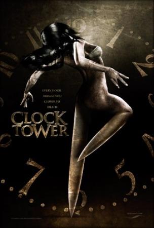 Clock Tower. Изображение № 7.