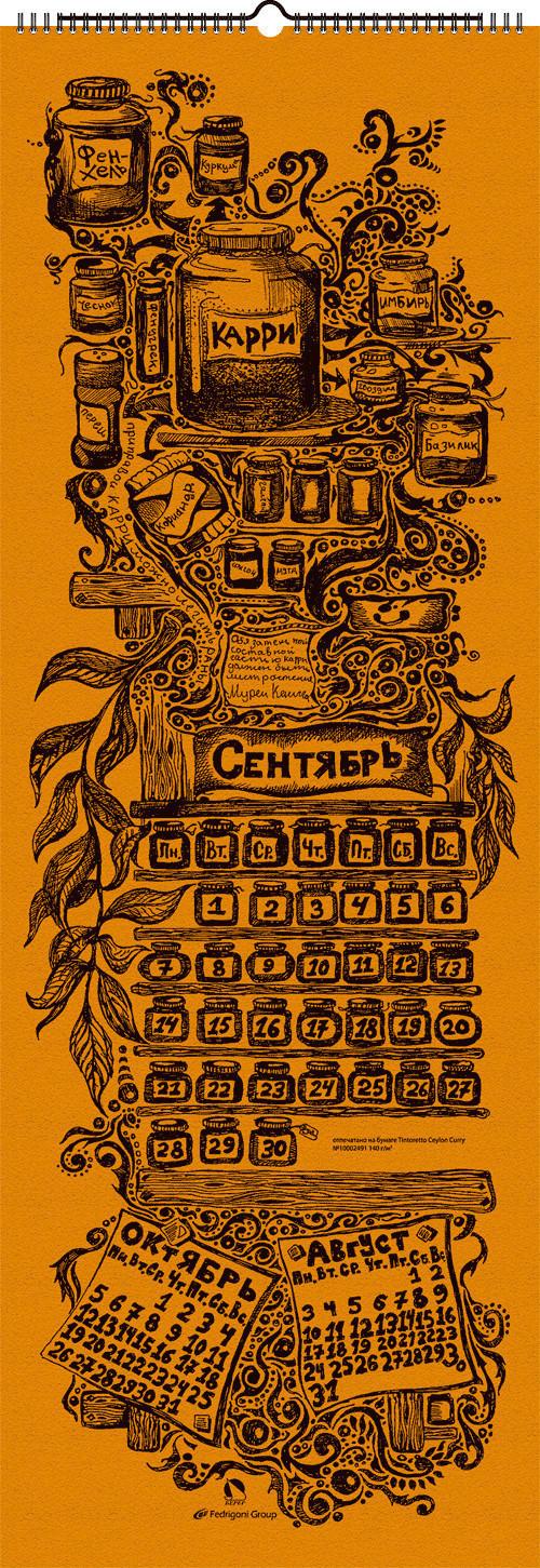 Календарь «Берег». Изображение № 10.
