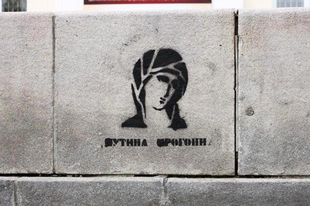 На поверхности: Что такое политический стрит-арт?. Изображение №41.