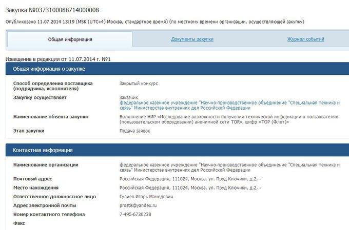 МВД хочет раскрыть данные пользователей анонимной сети Tor . Изображение № 1.