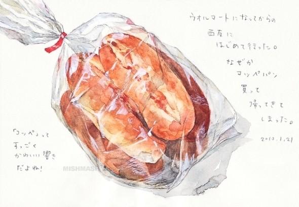 Изображение 25. Второй завтрак японской художницы.. Изображение № 6.