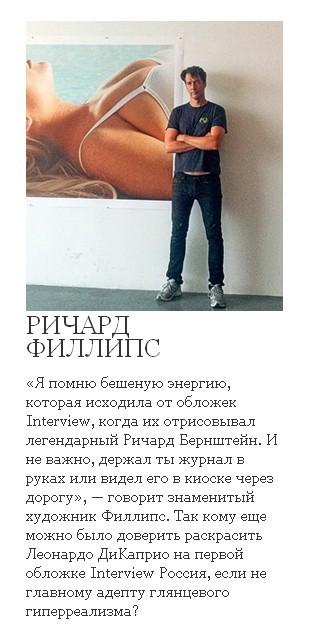 Содержание и авторы первого номера Interview Россия. Изображение № 13.
