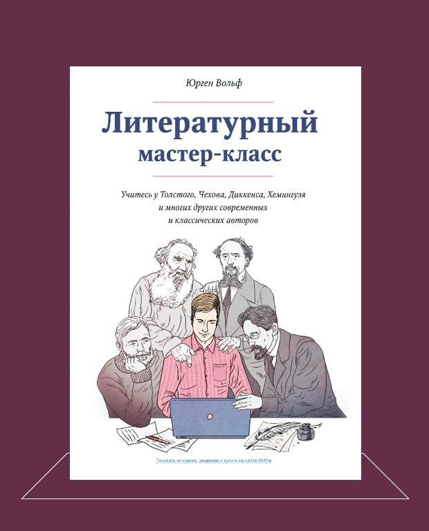 Как победить творческий кризис: Методы великих писателей. Изображение № 2.
