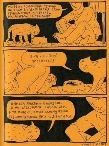 Старый добрый комикс «ПРОкота»Авторство Олега Тищенкова. Изображение № 45.