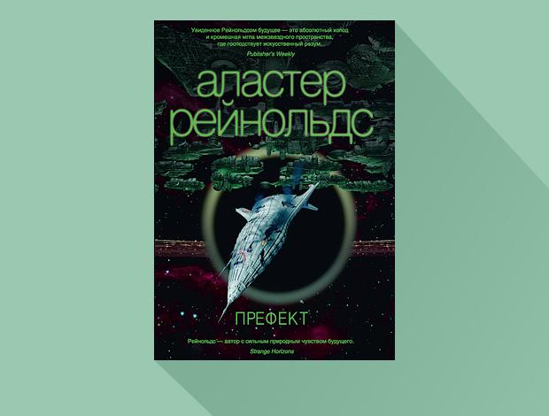 16 фантастических романов весны. Изображение № 2.