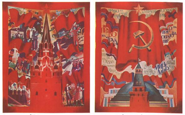 Искусство плаката вРоссии 1961–85гг. (part. 1). Изображение № 41.