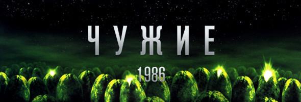 Чужой среди «Чужих»: История космической саги от 1979 года до «Прометея». Изображение №19.