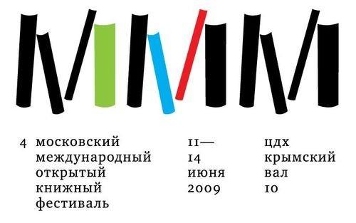 Изображение 1. Гидпомосковскому Книжному Фестивалю.. Изображение № 1.