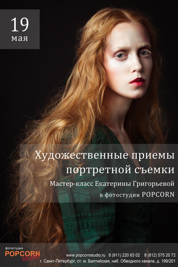 """МК Екатерины Григорьевой """"Художественные приемы портретной съемки"""". Изображение № 1."""