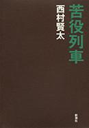 Новинки японской литературы. Изображение № 4.