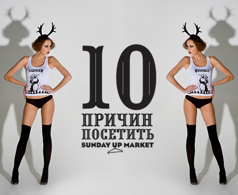 10 причин посетить Sunday Up Market Christmas Festival. Изображение № 7.