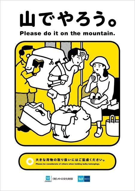 Постеры токийского метро. В тесноте, да не в обиде. Изображение № 6.