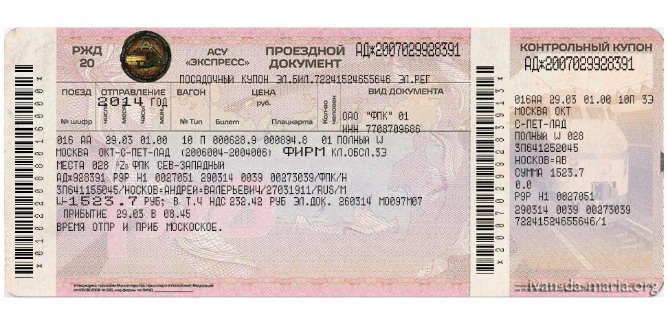 Исправляем некрасивый и нечитаемый билет РЖД. Изображение № 2.
