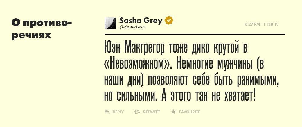 Саша Грей, девушка  многих талантов. Изображение № 5.
