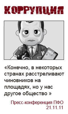 О цивилизованной коррупции. Изображение № 2.