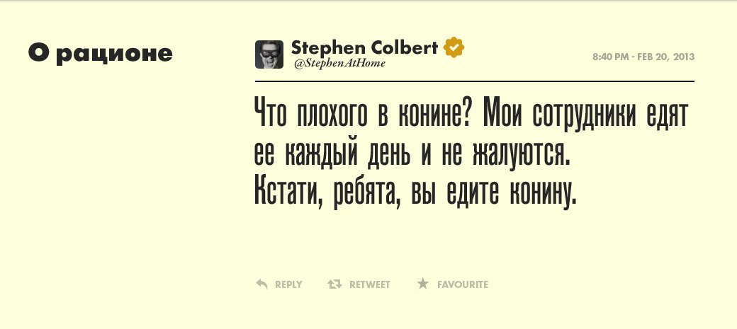 Стивен Кольбер, телеведущий . Изображение № 1.