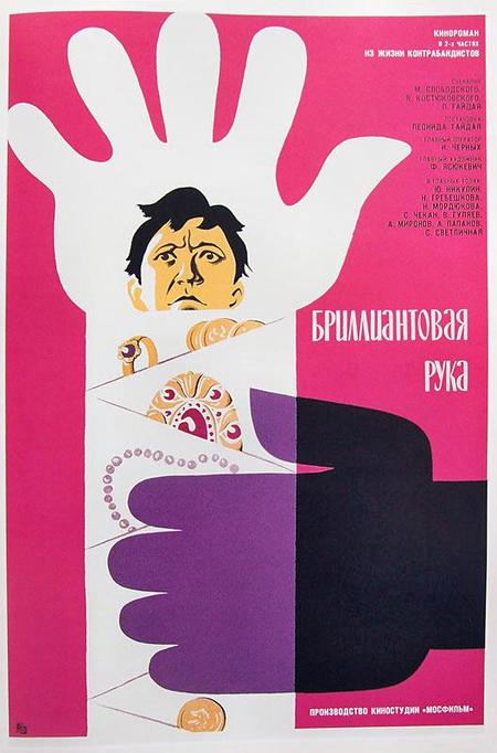 Oh, God! Russian movie posters!. Изображение № 2.