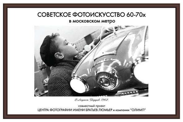 Выставка советской фотографии 60-70х в московском метро. Изображение № 28.