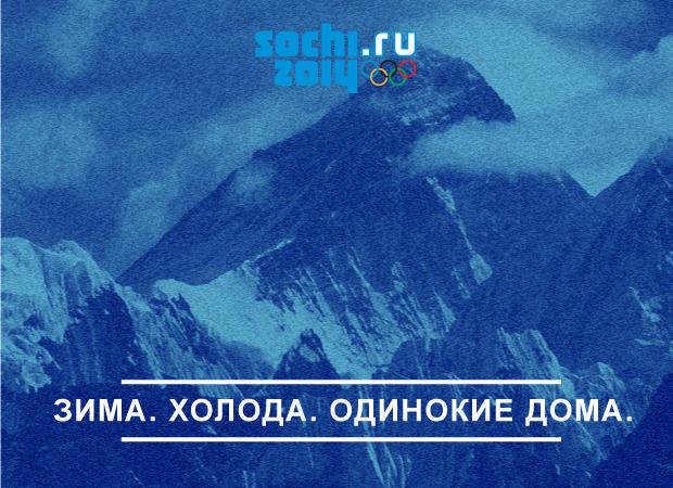 10 альтернативных слоганов Сочи-2014. Изображение № 3.