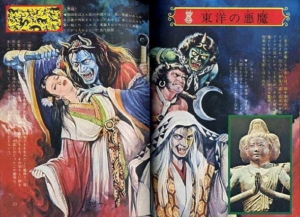 Японская демонология Годжина Ишихары. Изображение № 24.