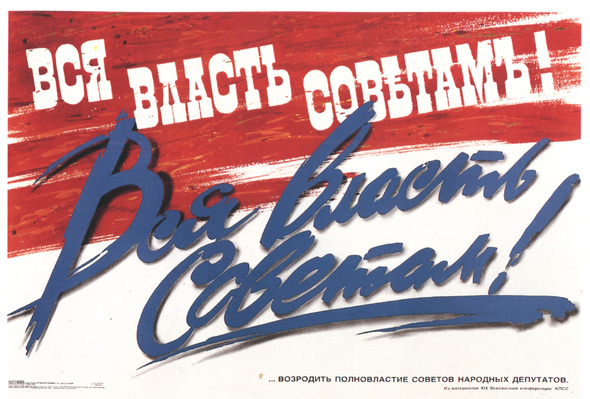 Искусство плаката вРоссии 1884–1991 (1991г, часть 8-ая). Изображение №25.