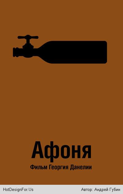 Минимализм-постеры к отечественным фильмам. Изображение № 20.
