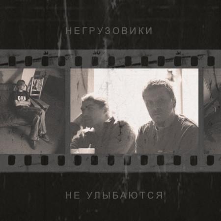 НеГрузовики – НеУлыбаются. Изображение № 1.