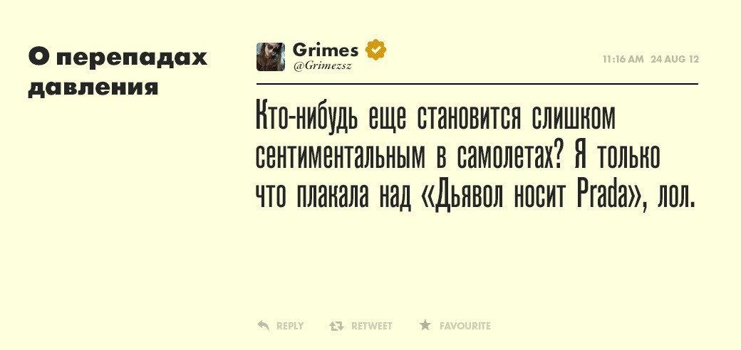 Grimes, самопровозглашенная суперзвезда. Изображение № 10.