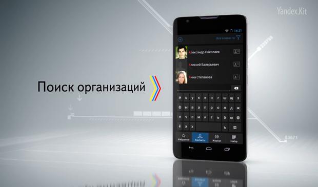 «Яндекс» представил новую прошивку для Android. Изображение № 2.