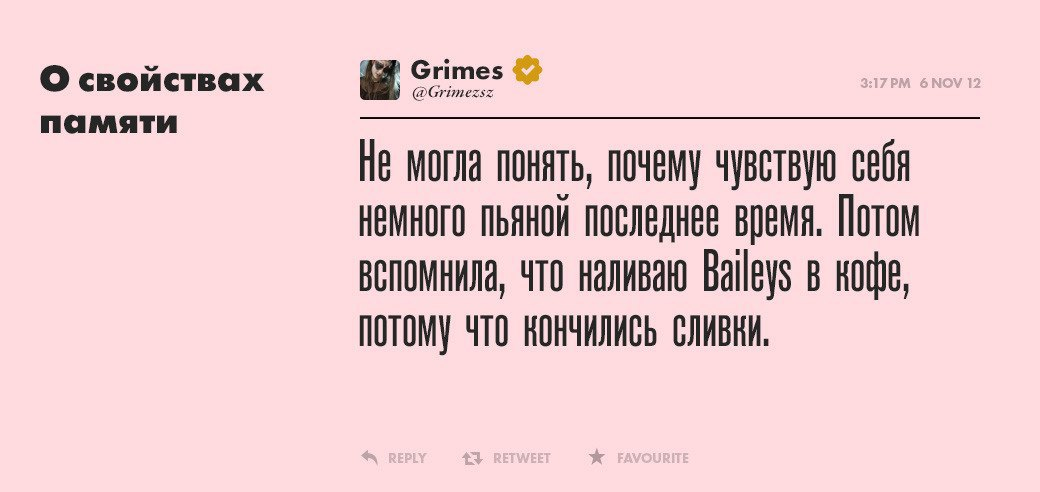 Grimes, самопровозглашенная суперзвезда. Изображение № 4.