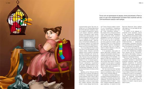 Июльский интернет на страницах электронного глянца. Изображение № 12.