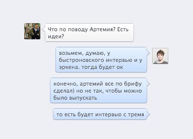 2013 — год дизайна: Как взять интервью у Артемия Лебедева. Изображение № 18.