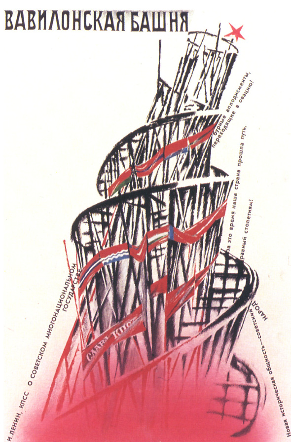 Искусство плаката вРоссии 1884–1991 (1991г, часть 7-ая). Изображение № 10.
