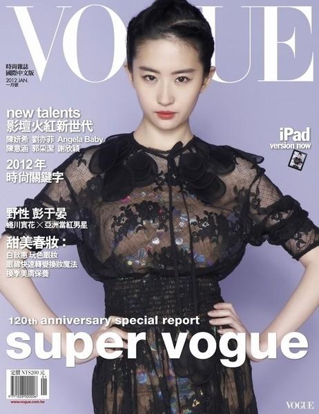 Обложки Vogue: Австралия, Индия и Тайвань. Изображение № 7.