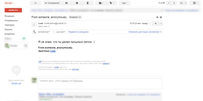 Сервис позволяет отправить анонимный e-mail в один клик . Изображение № 2.